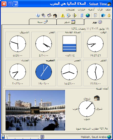 Salaat Time Screenshot - Main Screen Full Mode Arabic